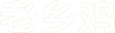 老乡鸡白色logo