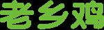 老乡鸡logo
